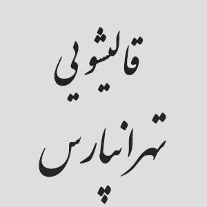 قالیشوئی تهرانپارس