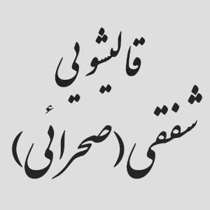 قالیشوئی شفقی(صحرائی)