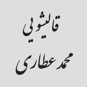 قالیشوئی محمدعطاری