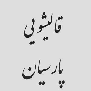 قالیشویی پارسیان