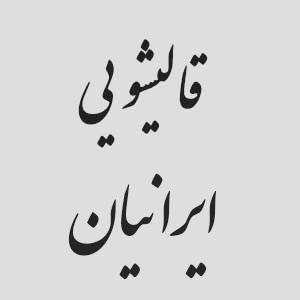 قالیشوئی ایرانیان