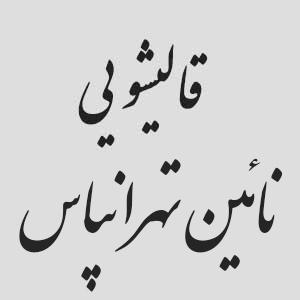 قالیشوئی نائین تهرانپارس