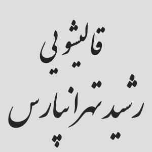 قالیشویی رشید تهرانپارس