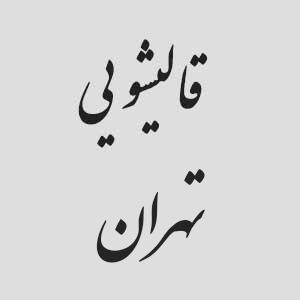 قالیشوئی فنی تهران