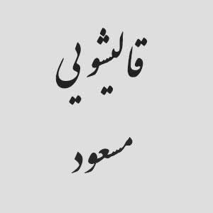 قالیشویی مسعود
