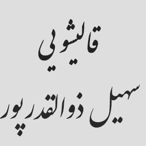 قالیشویی سهیل ذوالقدرپور