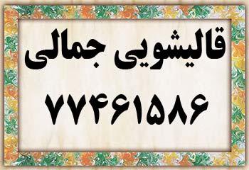 اتحادیه قالیشویی تهران